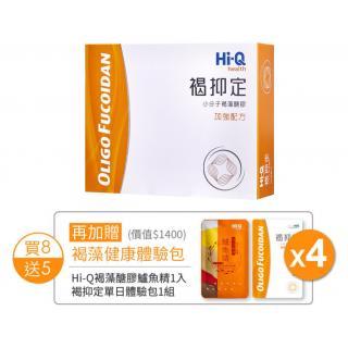 買8送5特價組-褐抑定(60粒膠囊)小分子褐藻醣膠送限量鱸魚精4包+粉劑4日體驗