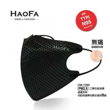 【HAOFA】3D 氣密型立體口罩 亮黑色 成人款 50入/盒 台灣製造 立體口罩 N95 口罩 黑口罩 黑色口罩 (5層式濾布)