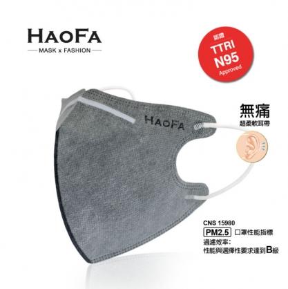 【HAOFA】3D 氣密型立體口罩 活性碳成人款 50入/包 台灣製造 五層式 活性碳口罩 立體口罩 平價 N95~~缺貨中