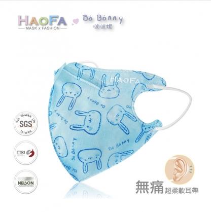 【HAOFA】3D 氣密型立體口罩 啵妮兔兒童款   50片/盒( 藍兔 )4層式濾布/台灣製造 pm2.5