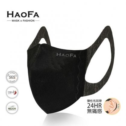 【HAOFA】3D 無痛感立體口罩 質感黑成人款 50入/盒 4層式濾布  台灣製造 口罩 黑色口罩 黑口罩