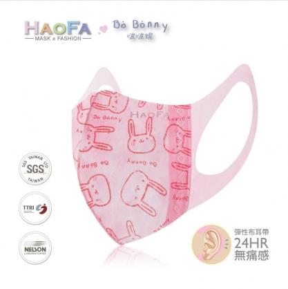 【HAOFA】3D 無痛感立體口罩 啵妮兔兒童款 | 50片/盒( 粉兔 )3層式濾布  台灣製造
