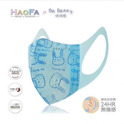 【HAOFA】3D 無痛感立體口罩 啵妮兔兒童款   50片/盒( 藍兔 )3層式濾布 台灣製造