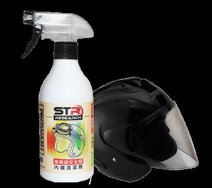 STR-PROWASH 安全帽清潔劑【安全帽內襯清潔專用】