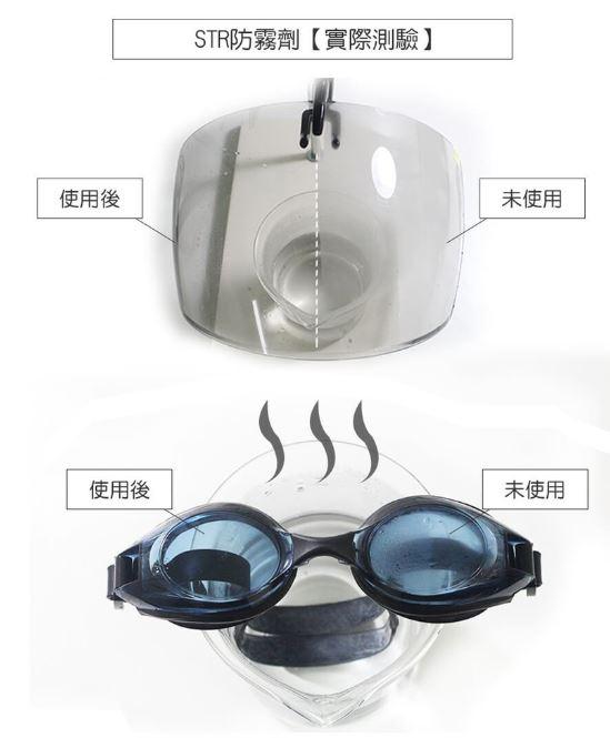 STR-PROWASH 萬用防霧劑(溫和不刺激✨日本原料✨台灣製造✨安全帽鏡片/泳鏡蛙鏡/眼鏡/後照鏡/護目鏡可)