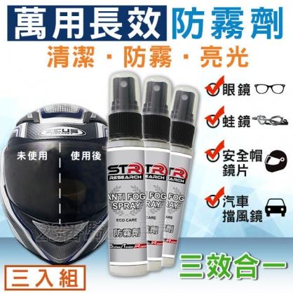 STR-PROWASH(組合)萬用長效防霧劑X3