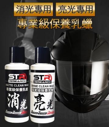 STR-PROWASH(組合)保養乳蠟消光蠟+亮光蠟