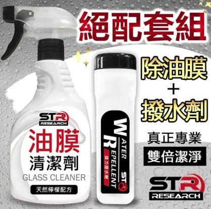STR-PROWASH(組合)玻璃除油膜清潔劑+撥水劑