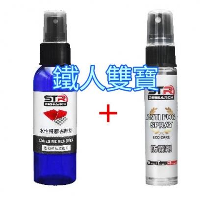 鐵人必備雙寶~ STR-PROWASH 萬用長效防霧劑+STR-PROWASH 萬能水性殘膠去除劑