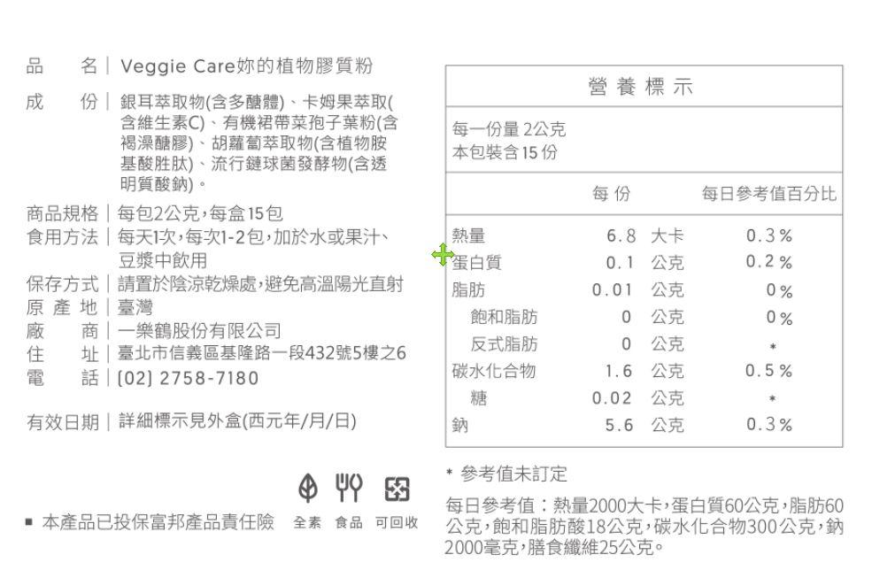 【2004050】妳的植物膠質粉  (Veggie Care)  (15包/盒) 本組合 共2盒30包