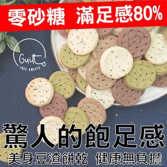 【五包特價組】任選4包再送1包875元~低卡美身豆渣餅乾 【銷售破百萬日本人氣商品】