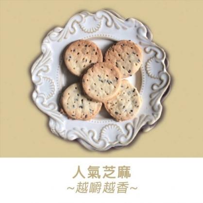 【2004056】一樂鶴 低卡美身豆渣餅乾 (人氣芝麻) (多件優惠)