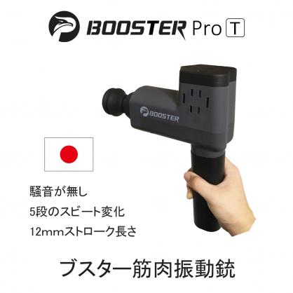 Booster ProT 肌肉放鬆筋膜槍