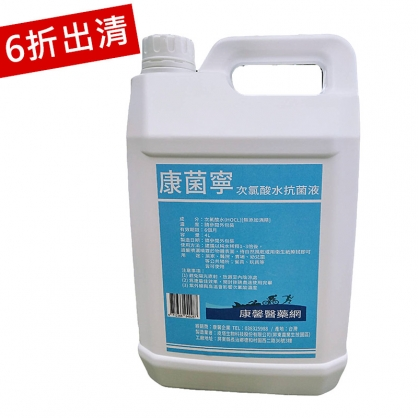 【2004078】(6折出清) 康菌寧 次氯酸水 (4公升) (即期良品 / 有效期限2020.08.24) 無酒精