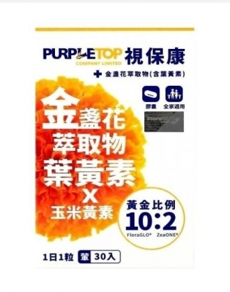 【202623008】買2送1  視保康金盞花萃取物(含葉黃素)含FloraGLO葉黃素 (本組合共90顆)