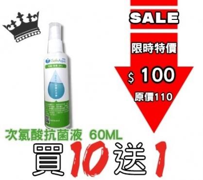 買10瓶送1瓶 -次氯酸水- 艾安全iSafe Aqua 50ppm 抑菌劑 [共11瓶 60ml 隨身瓶]