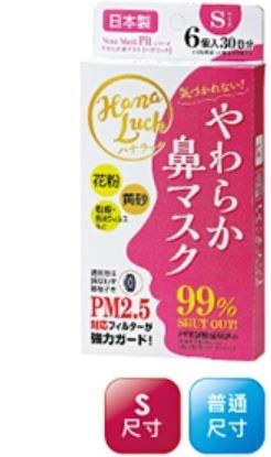 【2003483】隱形口罩6入 柔軟型(PM2.5鼻水)(S)