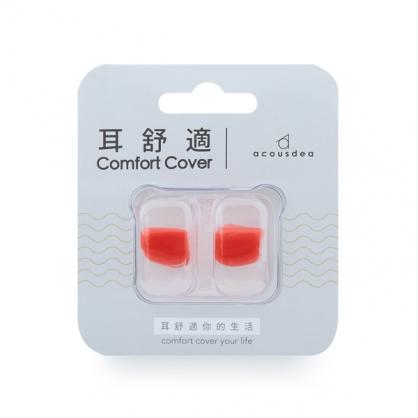 耳舒適耳塞(珊瑚紅)游泳 三鐵  噪音 配戴不脹痛,耳舒適你的生活