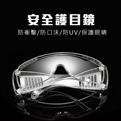 【2004145】護目鏡 防口沫防衝擊安全鏡片 台灣製造檢驗合格