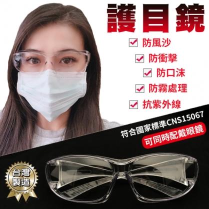 【2004146】護目鏡(透明)(防霧處理)鏡片抗紫外線UV400