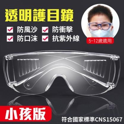 【2004147】兒童專用護目鏡(透明)(防霧處理)抗紫外線UV400