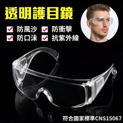 【2004155 】MIT大框護目鏡(防霧處理)鏡片抗紫外線UV400