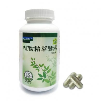 【2004156】植物精萃酵素 (素天堂 VEGLIGHT)