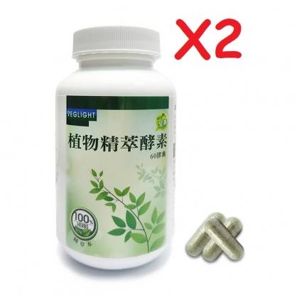 【VEG0014】2瓶特價組-植物精萃酵素 (素天堂 VEGLIGHT )