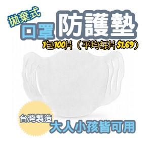 【2004157】不織布簡潔口罩護墊 (100片) (台灣製) 可搭配抗菌過濾片一起使用