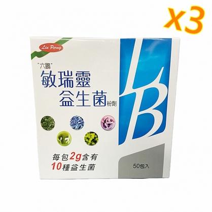 (3盒特價組) 六鵬 敏瑞靈益生菌粉劑 (50包/盒)【ALLONE57】