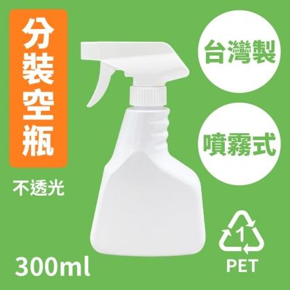 不透光 噴霧空瓶1入 噴瓶(300ML) pet   可裝低濃度酒精 消毒液。次氯酸水。二氧化氯【2004169】