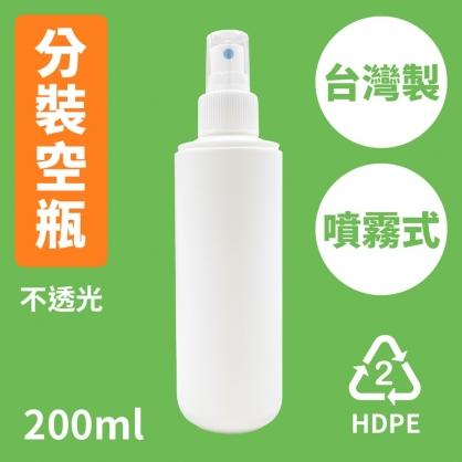 不透光 噴霧空瓶1入 噴瓶(200ML) HDPE 2號 可裝75%酒精 消毒液。次氯酸水。二氧化氯【2004170】