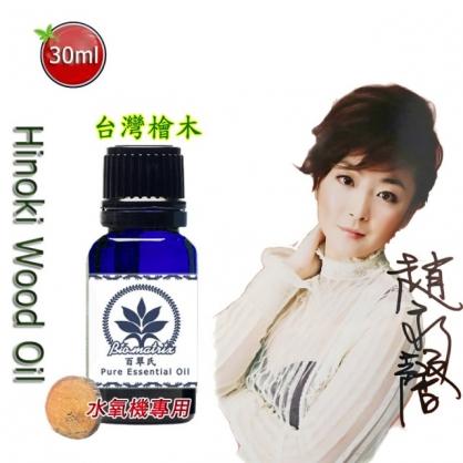【2004182】百翠氏-檜木純精油Hinoki Wood Oil 30ml(水氧機薰香泡澡蒸臉)