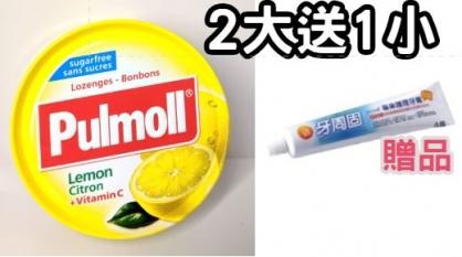 【ALLONE73】買2大45g送牙周固護理牙膏30g X1~德國 Pulmoll 寶潤喉糖 ~無糖檸檬45g