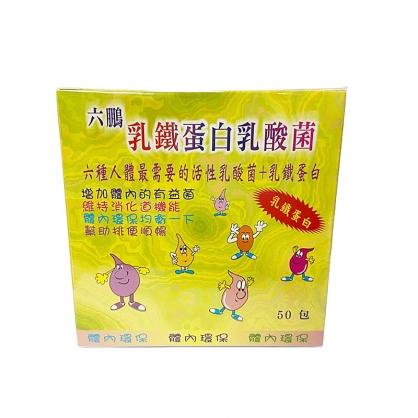 【2000016】六鵬 乳鐵蛋白乳酸菌 (50包/盒)