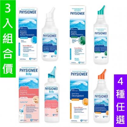 【A06】(3入組合價)科瑪 舒喜滿洗鼻器 - 溫和/高張/一般/加強型 (4種可選擇)