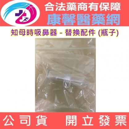 知母時吸鼻器 - 替換配件 (瓶子)【2004092】