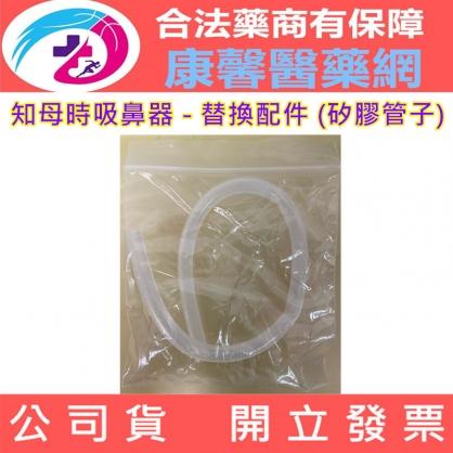 知母時吸鼻器 - 替換配件 (矽膠管子)【2004093】