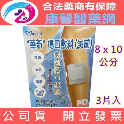 (Fe Li 飛力醫療) 華新 滅菌傷口護墊 (8x10公分) (3片入)【2004198】