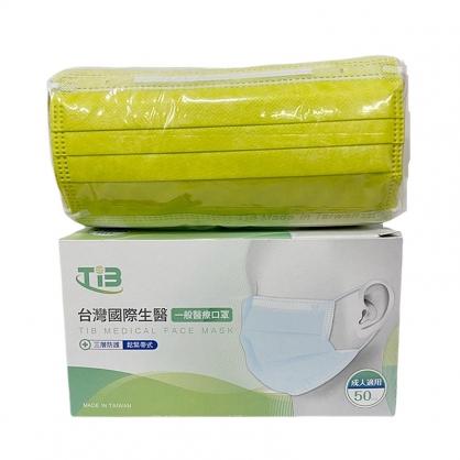 (台灣國際生醫) 一般成人 醫療口罩 平面 (50入/盒) (芥茉)【2004264】