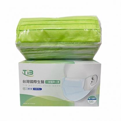 (台灣國際生醫) 一般成人 醫療口罩 平面 (50入/盒) (螢光綠)【2004261】