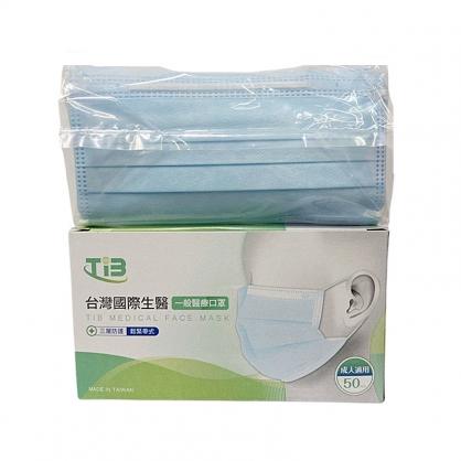 (台灣國際生醫) 一般成人 醫療口罩 平面 (50入/盒) (藍色)【2004253】