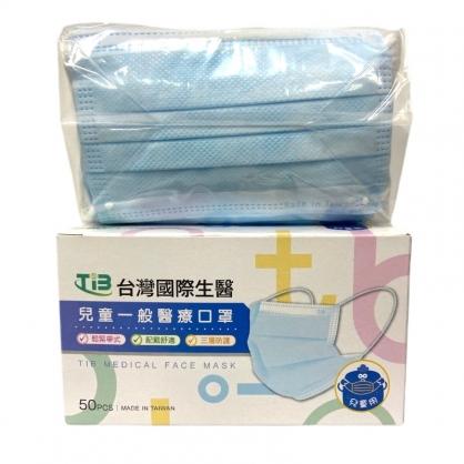 (台灣國際生醫) 兒童 醫療口罩 平面 (50入/盒) (藍 / 綠色)【2004255】