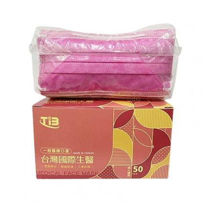 (台灣國際生醫) 一般成人 醫療口罩 平面 (50入/盒) (桃紅)【2004280】NEW