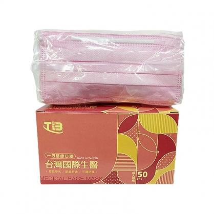 (台灣國際生醫) 一般成人 醫療口罩 平面 (50入/盒) (粉紅)【2004278】NEW