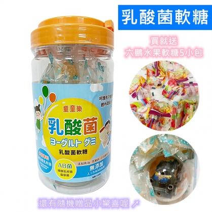 【2004240】乳酸菌軟糖 (120g) 買就送六鵬水果軟糖5小包~還有隨機贈品小驚喜喔~(賀旺) NEW