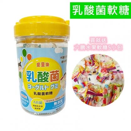 【2004238】乳酸菌軟糖 (80g) 買就送六鵬水果軟糖5小包~(賀旺) NEW