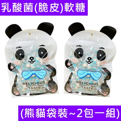 【2004274】(2包一組) 童童樂 乳酸菌(脆皮)軟糖 (40+40g) 熊貓袋裝~(賀旺) NEW
