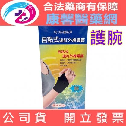 【2003831】(飛力醫療) 自黏式痠痛 - 護腕 (含遠紅外線) *醫材字號* 台灣製