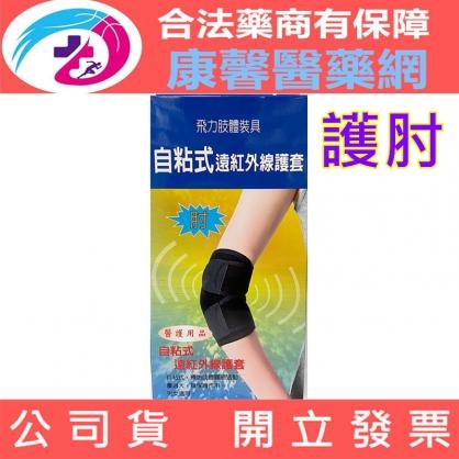 【2003442】(飛力醫療) 自黏式痠痛 - 護肘 (含遠紅外線) *醫材字號* 台灣製